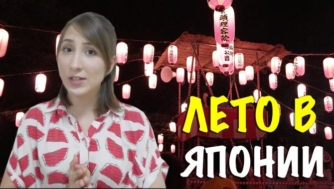 Что такое мацури? Японский летний фестиваль (Видео)