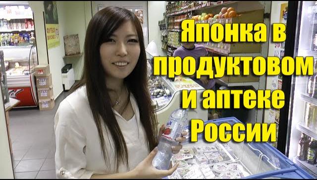 Японка Мики в Продуктовом Магазине и Аптеке России (Видео)