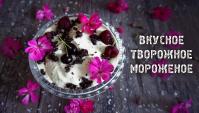 Творожное Мороженое - Видео-рецепт