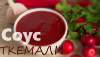 Соус ТКЕМАЛИ к мясу - Видео-рецепт