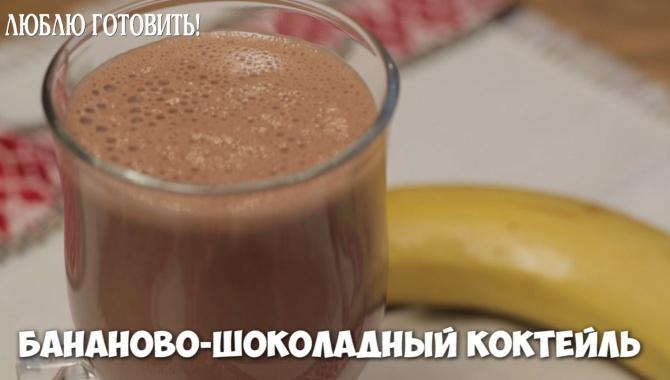 Бананово-шоколадный коктейль - Видео-рецепт