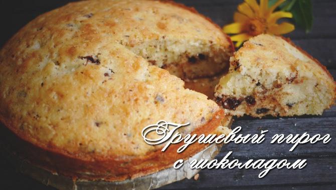 Грушевый пирог с шоколадом - Видео-рецепт