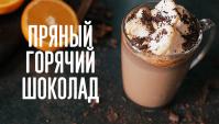 Пряный горячий шоколад - Видео-рецепт