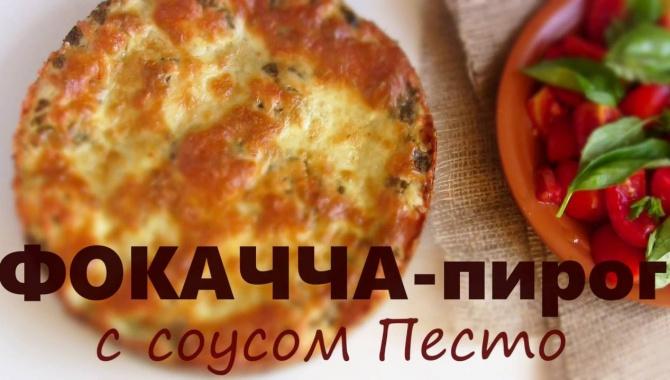 Фокачча - пирог с соусом песто - Видео-рецепт