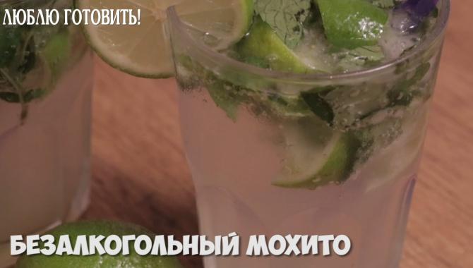 Безалкогольный мохито - Видео-рецепт