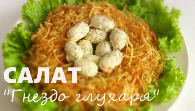 Салат Гнездо Глухаря - Видео-рецепт