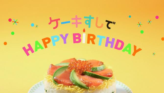 Японская Реклама - Mizkan Kēki sushi