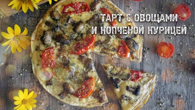 Тарт с овощами и копченой курицей - Видео-рецепт
