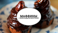 Маффины с шоколадной шапочкой - Видео-рецепт