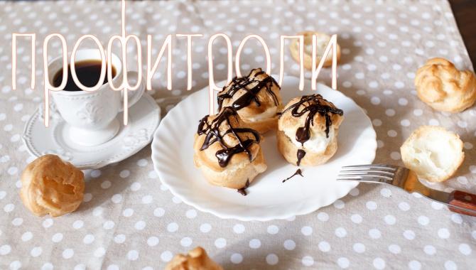 Профитроли с пломбиром и шоколадом - Видео-рецепт