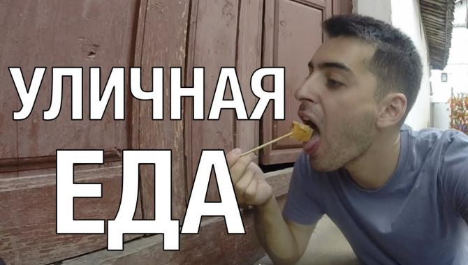 Уличная еда в Китае // Юньнань (Видео)