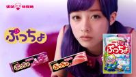 Японская Реклама - Uha Puccho