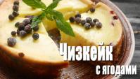 Чизкейк с ягодами - Видео-рецепт