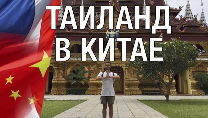 КИТАЙСКИЙ ТАИЛАНД: чайная плантация (Видео)