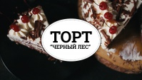 Торт Черный лес - Видео-рецепт