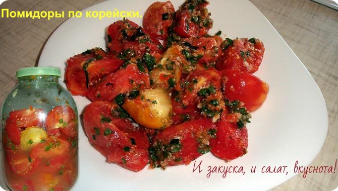 Вкуснейшие помидоры по корейски - Видео-рецепт
