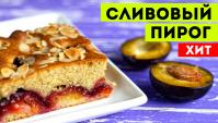Простой пирог из слив - Видео-рецепт