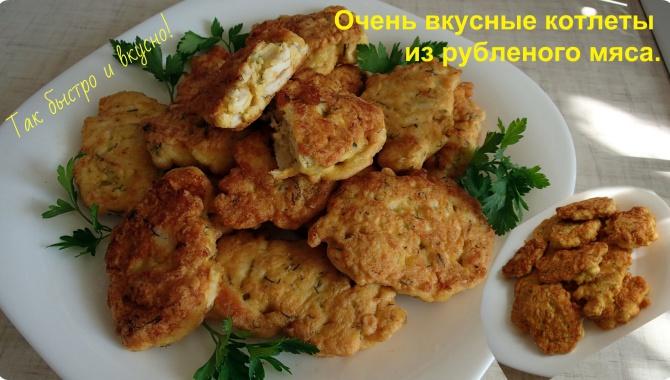 Вкуснейшие котлеты из рубленого куриного мяса - Видео-рецепт