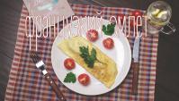 Французский омлет с авокадо, беконом и сыром - Видео-рецепт