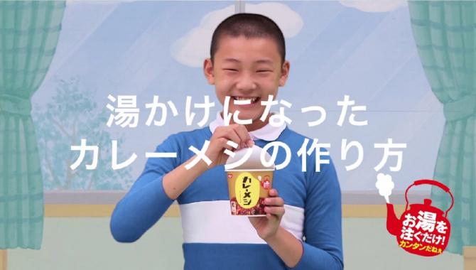 Японская Реклама - Nissin Karemeshi