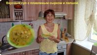 Сливочный суп с плавленым сырком - Видео-рецепт