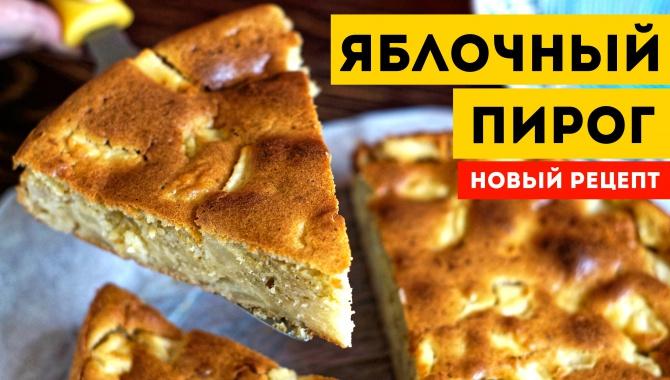 Сочный пирог с яблоками - Видео-рецепт