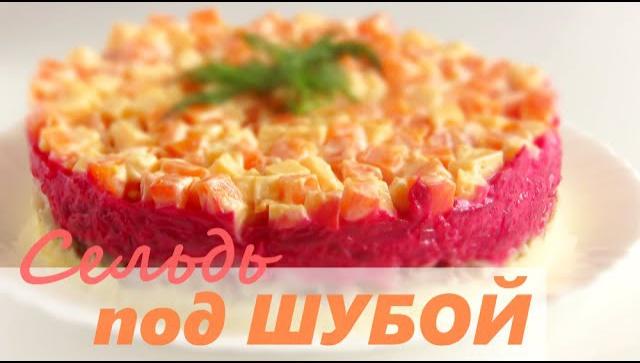 Салат Селедка под шубой - Видео-рецепт