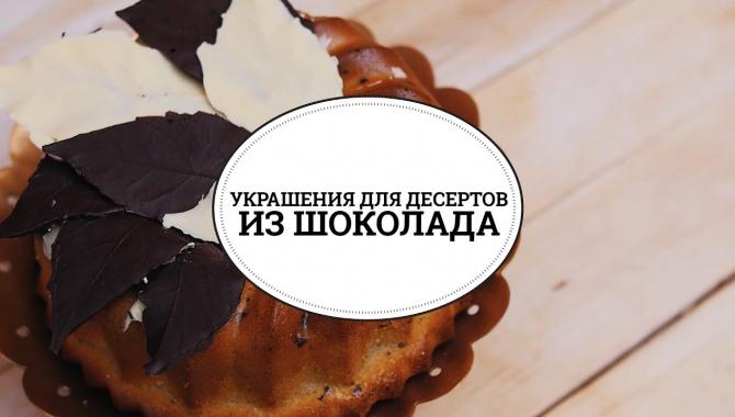 Украшения для десертов из шоколада - Видео
