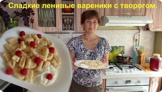 Сладкие творожные ленивые вареники - Видео-рецепт