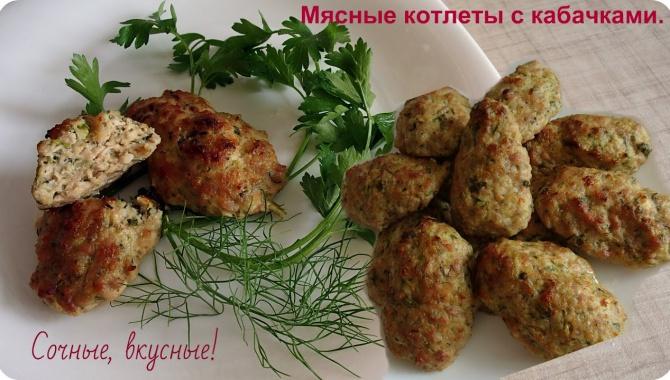 Котлеты с кабачками - Видео-рецепт