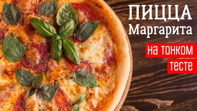 Пицца маргарита - Видео-рецепт