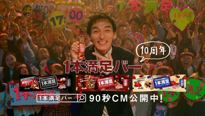 Японская Реклама - Батончик Asahi Ippon Manzoku