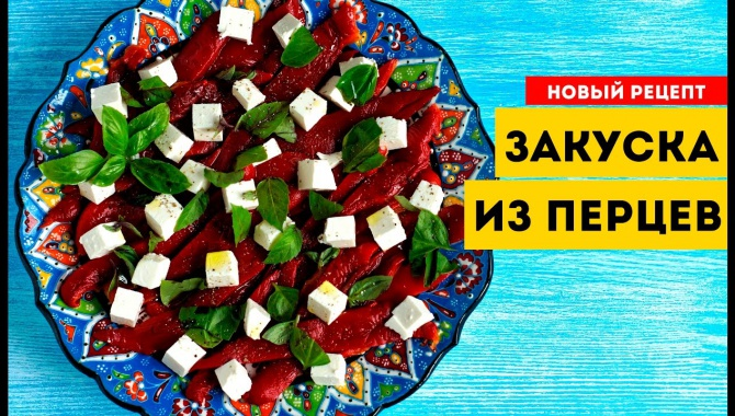 Закуска из перцев - Видео-рецепт