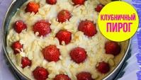 Пирог с клубникой - Видео-рецепт
