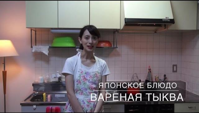 Тушеная тыква - Кабоца но ницукэ - Видео-рецепт