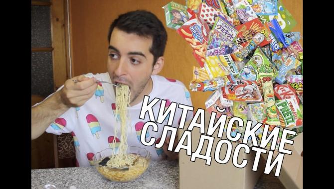Пробую китайский доширак, чипсы и сладости // КОНКУРС (Видео)