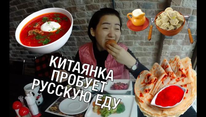 Китаянка пробует русскую еду #4 (Видео)