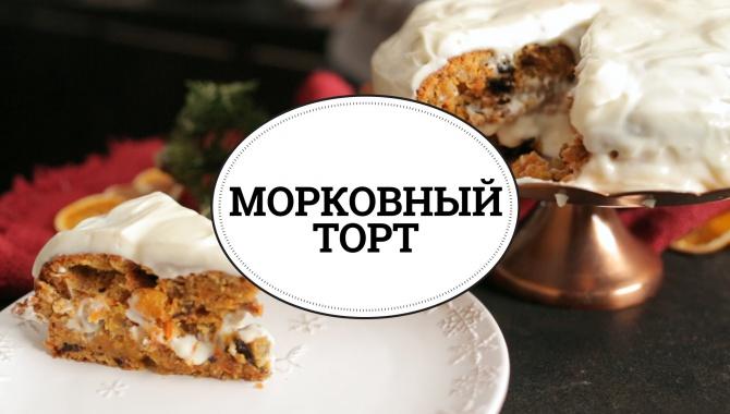 Морковный торт - Видео-рецепт