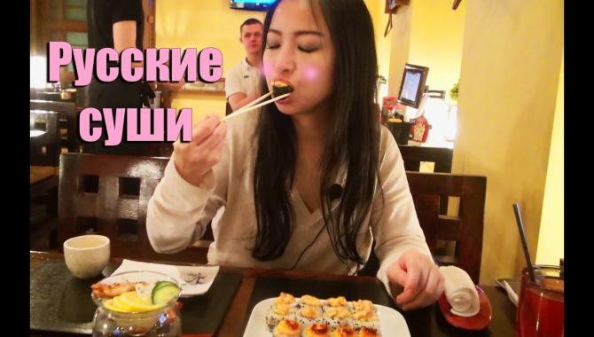 Японка Чихиро пробует Русские Суши (Видео)