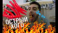 Пробуем китайскую еду в России. ОЧЕНЬ ОСТРО!!! (Видео)