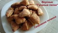 Вкусное творожное печенье Гусиные лапки - Видео-рецепт