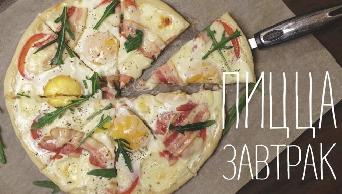 Очень вкусная пицца - Видео-рецепт
