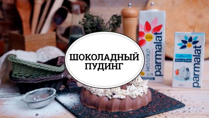 Шоколадный пудинг - Видео-рецепт