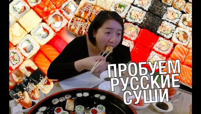 Китаянка пробует Русские суши и блины - Видео
