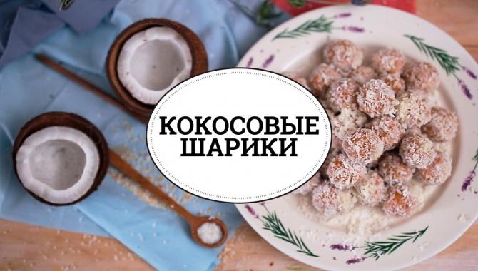 Кокосовые шарики - Видео-рецепт