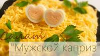 Салат Мужской Каприз - Видео-рецепт