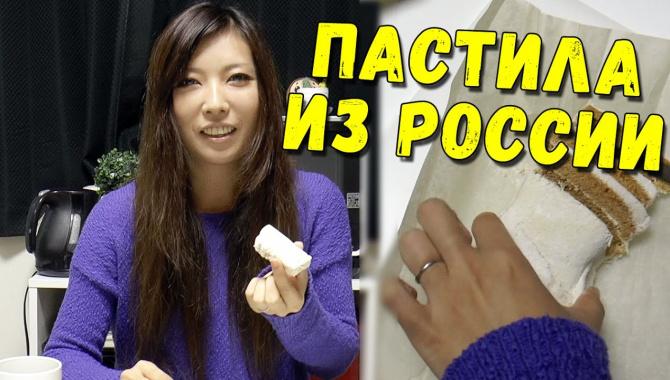 Японка Мики пробует пастилу из России (Видео)
