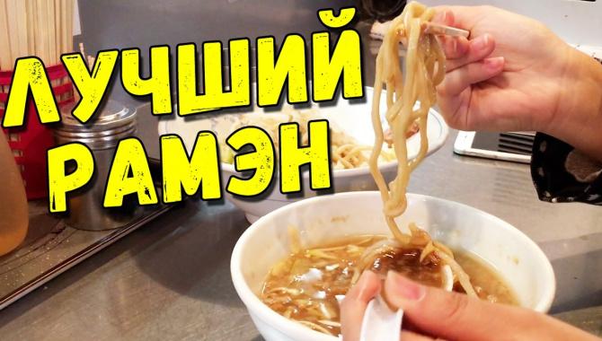 Самый лучший рамэн в Японии (Видео)