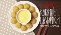 Куриные шарики с сыром и сырный соус - Видео-рецепт