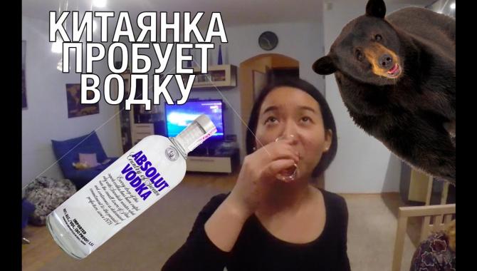 Китаянка пробует водку и не хочет уезжать из России! Почему? (Видео)